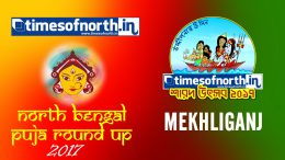 North Bengal Puja Round Up thumbnail Mekhliganj